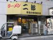 「ラーメン二郎 小滝橋通り店」が味のリニューアル?