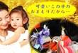 稲敷市雛人形大創業祭開催!!お雛様は御守り!?