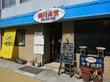 冷製担々麺【海月食堂】@兵庫県神戸市中央区相生町