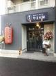 【新店】極上煮干し鶏そば やまだ邸 ~新京成電鉄・三咲駅の踏切脇にオープンした資本系の店で「焦がしニンニクまぜそば」~