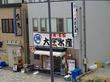 大庄水産 岡崎駅前店(4):岡崎市のランチ