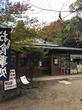 鶴の茶屋@奈良 春日野町 大仏うどん