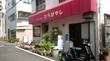 台東区竜泉(三ノ輪):レストラン ひらばやし