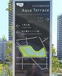 T-site横のAqua Terrace(アクアテラス)でお散歩を♪