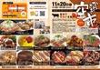 【イベント】かしわぎんざ空市2016 空市で常陸牛を食す!本日開催!!