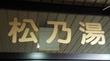 松乃湯(埼玉県新座市栗原5丁目8−8)
