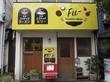 「先週オープン、新神戸駅南東の神戸芸術センターの東のシンガポール料理店~Fu-」