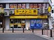 移転予定「ラーメン二郎歌舞伎町店」カタマリのアブラがスゴイ