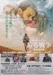 今週の映画「戦場で起こる不条理と兵士の苦悩を日常との対比で炙り出す~ある戦争」