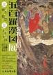 「狩野一信の五百羅漢図展」後期展示 芝 増上寺宝物展示室