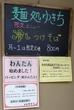 ★★☆麺処ゆきち*(限定)冷しつけそば*北習志野