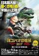ヨコハマ恐竜展はどんなイベント?子供連れでの楽しみ方と見どころ。お得なチケット購入方法を教えます