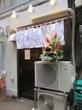 【新店】麺みつヰ ~『麺や 七彩』出身の店主が開業した西浅草の路地裏にひっそりと佇む隠れ家的な店~