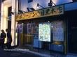 【中目黒】野郎ラーメンの夏 葛ビビン麺(シャーベットスープ付)食べてきた~♪