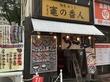 麺屋あらき 竃の番人@船橋なう!