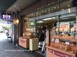 池袋駅東口目の前にある老舗の洋菓子・パン屋 タカセ 池袋本店