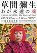 「草間彌生 わが永遠の魂」展 国立新美術館