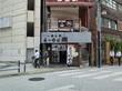 蒲田で新潟の味を らーめん潤@蒲田