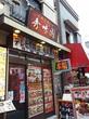 中華街・秀味園の魯肉飯(ルーローハン)テイクアウトでお手軽台湾飯♪