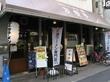 「友愛亭」-3 日本橋  ポンバシが熱い!限定☆鯛骨とすだちのかけそば♪  170321