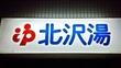 北沢湯(世田谷区上北沢4−10−11)