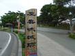 座喜味城跡 沖縄