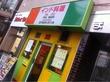 フルバリ 田端店