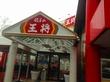 餃子の王将 岩出東店