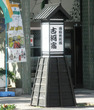 武蔵屋本店
