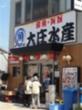 大庄水産 岡崎駅前店