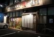 町家カフェ&雑貨 太郎茶屋 鎌倉 仙台上杉店