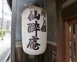 癒しの館 蕎麦処 仙酔庵