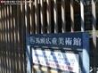 那珂川町馬頭広重美術館