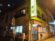 天宝ラーメン店