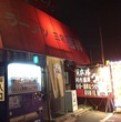 三宅吉祥 松原本店
