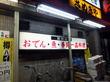 鮮魚・おでん・一品料理 さぬきや  JR野田店