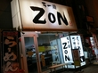 ラー麺 ZON