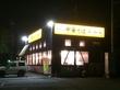 幸楽苑 東久留米店