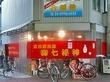 土居漁港 駅前店