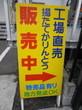 旭製菓 花園店