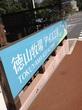 徳山牧場 アイス工房