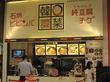 韓菜 mozoワンダーシティ店