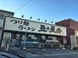 つけ麺 ラーメン 五十五番 安城店