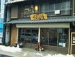 カフェ百時 TANEYA店