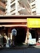 栄楽 南台店