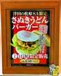 津田の松原サービスエリア上り ベーカリーコーナー