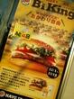 バーガーキング 越谷ツインシティ店