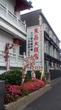 東晶大飯店 蕨店