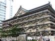大阪新歌舞伎座