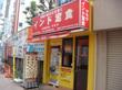 インド定食 SAMOSA 中野新橋店